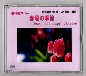 著作権フリー 春風の季節      中北利男360曲、508曲から選曲      Season of the spring breeze