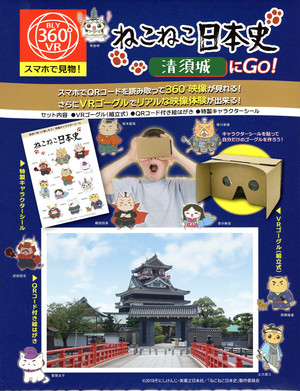 ねこねこ日本史清須城にGo!