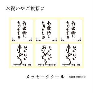 メッセージシール【お世話になりました】【ありがとう】2種付合10シート(P3615-01)