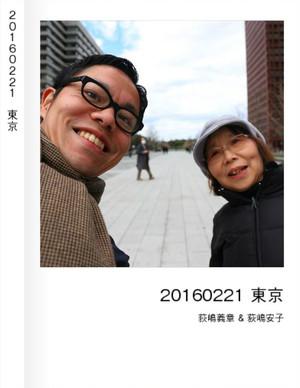 20160221 東京