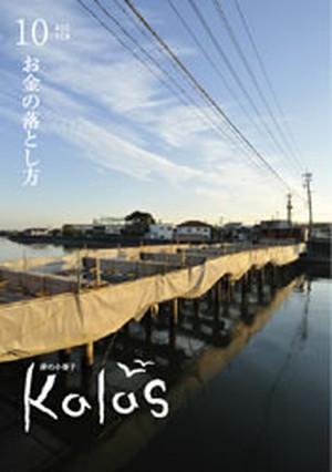 カラス10号(お金の落とし方)
