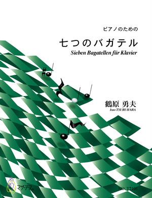T1001 七つのバガテル(ピアノソロ/鶴原勇夫/楽譜)