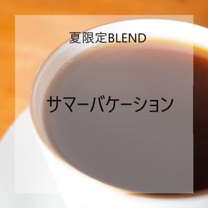 夏限定ブレンド サマーバケーション 200g