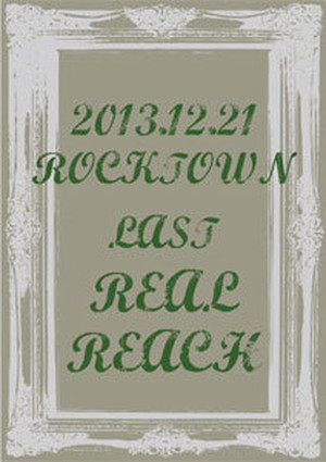 LAST REAL REACH DVDBOX【DVD2枚組】 / REAL REACH