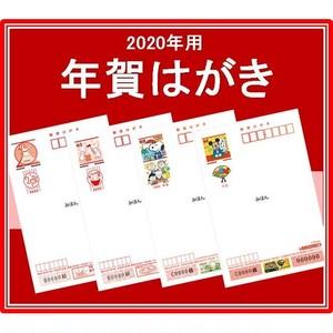 年賀状2020(配送)
