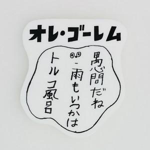 オレ・ゴーレム コーヒー川柳シール (トルコ風呂)