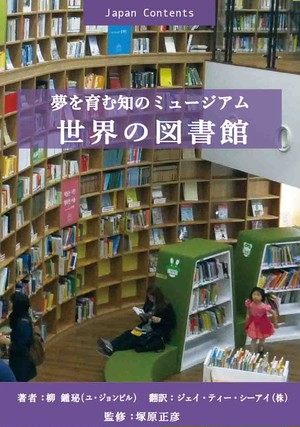コピー:『世界の図書館』