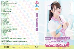 DVD無し【メンバー別】ニコfes2019DVDアザージャケット