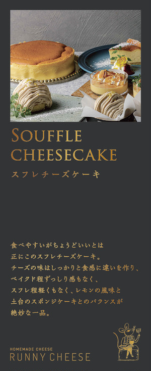French soufflé cheese cake  1hole 6号
