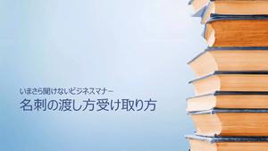 [JIBI会員]いまさら聞けないビジネスマナー「名刺の渡し方受け取り方」