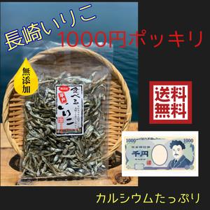 数量限定 1000円ポッキリ 無添加 食べるいりこ 70gが2袋 送料無料