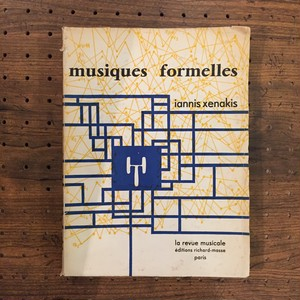 Musiques Formelles / Iannis Xenakis(ヤニス・クセナキス)
