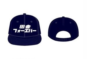 田舎フォーエバー帽子 (ミズキアオ文字無し)
