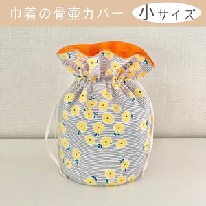 巾着タイプの骨壷カバー リバーシブル/小サイズ・オレンジ