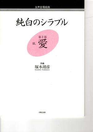 T05i03 Junpaku no Syllable  Ⅲ. Ai(Female Chorus/Y. TSUKAMOTO /Full Score)