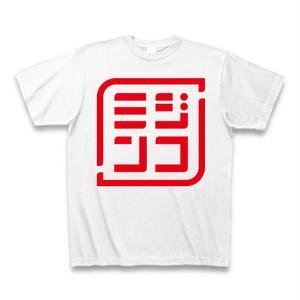 みじんこTシャツ(ホワイト)