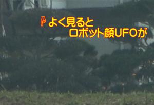 UFO映像 10/17 2分