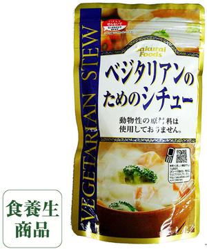 ベジタリアンのためのシチュー 120g 【桜井食品】