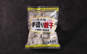 北の匠 手造り餃子(20個入)