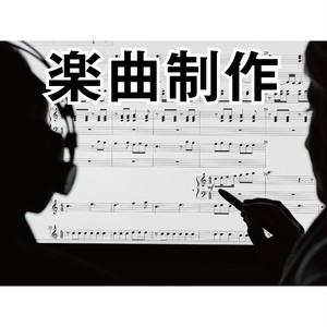 オリジナル楽曲制作