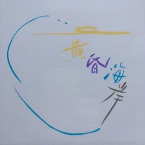 黄昏海岸 【音金レーベル】