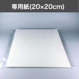 専用紙(20cm×20cm)_10枚