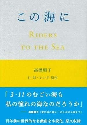 『この海に』 高橋順子
