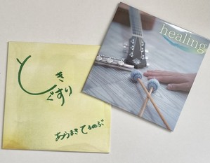 CD2枚セット「ときぐすり」+「healing」