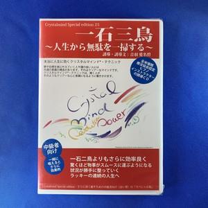 一石三鳥~人生から無駄を一掃する/Crystalmind Special edition 25