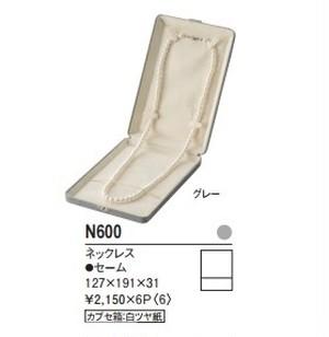 ロングネックレス用ケース 6個入り N-600
