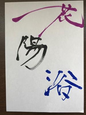 日本酒や焼酎などのお酒の文字を筆文字で入れます。