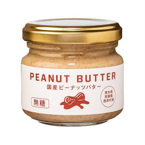 ピーナッツバター 無糖