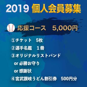 2019個人会員【応援コース】