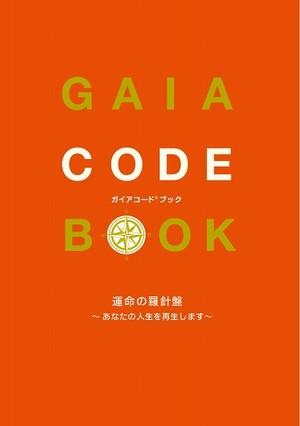 ガイアコードブック