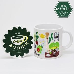 喫茶ありカパール マグカップ&コースターセット