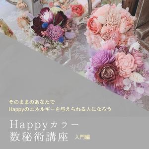 Happyカラー数秘術 入門講座