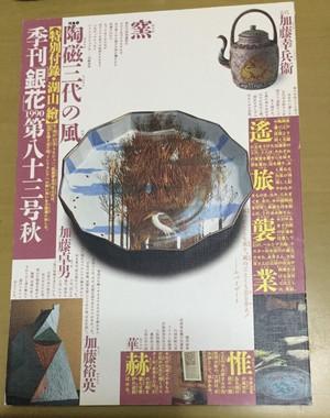 季刊「銀花」陶磁三代の風(1990年 第八十三号 秋)