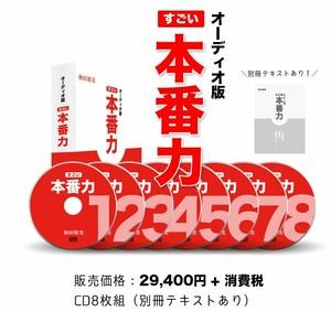 オーディオ版 すごい本番力【定価】29400円+税