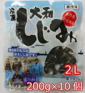 冷凍しじみ 2L 200g入り  10個(税込・送料込)