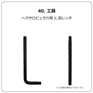 40. 工具(ヘクサロビュラ穴用|L型レンチ)
