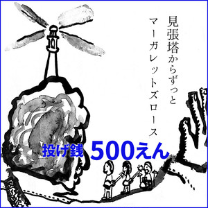 【投げ銭】マーガレットズロース 投げ銭500円|特典音源「見張塔からずっと」