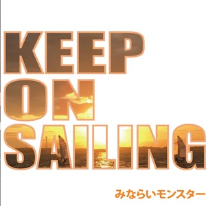 KEEP ON SAILING (全国流通盤)
