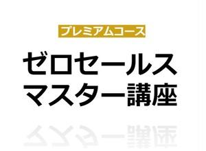 【プレミアム】ゼロセールス:4ヶ月コース