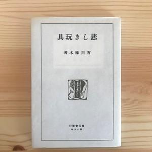 悲しき玩具(名著復刻全集) / 石川啄木(著)