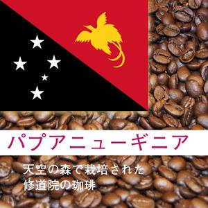 パプアニューギニア 100g