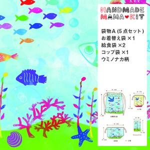 袋物A(5点セット)ウミノナカ柄【HMK-FA5-011】