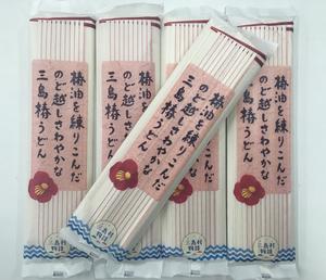 三島村 椿うどん(1袋200g)【レターパック対応可※個数制限アリ】