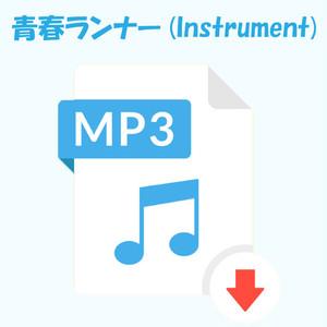 青春ランナー(Instrument)/MP3ダウンロード