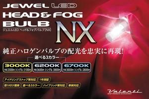 ヴァレンティ/Valenti ジュエルLED ヘッドライト&フォグランプ  3000~6700K 2800~3800lm NXシリーズ