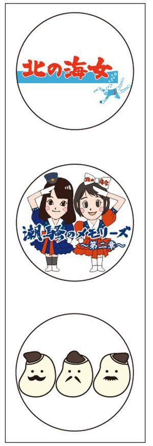 あまちゃんオリジナル缶バッチC